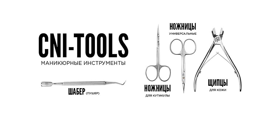 Маникюрные инструменты