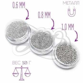 1013 Бульонки металлические серебро 0,8 мм (10г)