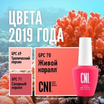 Гель лак Живой коралл 9 мл GPC 70 CNI