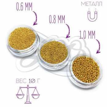 1016 Бульонки металлические золото 0,8 мм (10г)