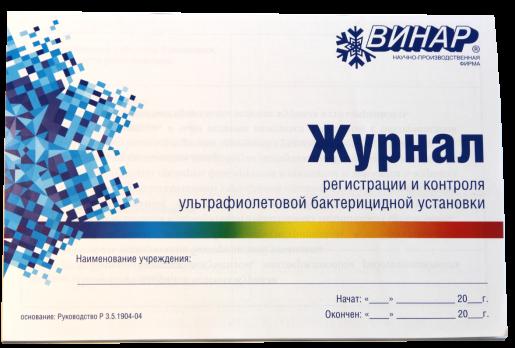 Журнал регистр. и конрт. работы бакрериц. установки