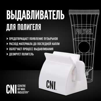 Выдавливатель для полигеля (Полигель Nail Up) CNI