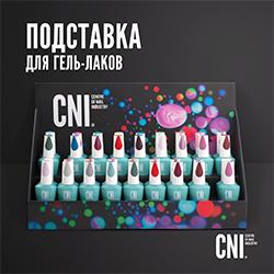 Полка для гель лаков CNI