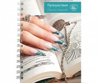 "BDN 8 Книга дизайнов ""Путешествия. Сказочная Скандинавия"""