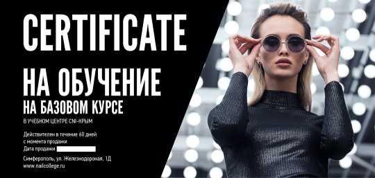 """Подарочный сертификат на обучение """"Базовый курс по маникюру"""""""