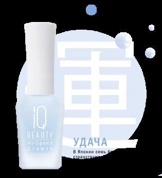 IQ Beauty Высокоэффективный стимулятор роста ногтей / Hi-Speed Growth, 12.5мл