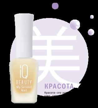 QI Beauty Препарат для утолщения ногтей на основе жемчуга My Second Nail,12,5мл IQTR004