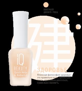 IQ Beauty Скорая помощь для восстановления ногтейQuick Help & Rebuild, 12,5мл IQTR002