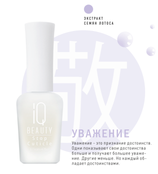 IQ Beauty Высокоэффективный удалитель кутикулы /Stop Cuticle, 12,5мл IQTR007