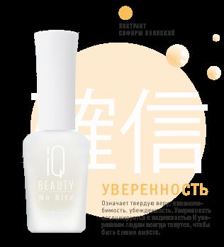 IQ Beauty Стойкое средство от обгрызания ногтей /No Bite, 12,5мл IQTR006