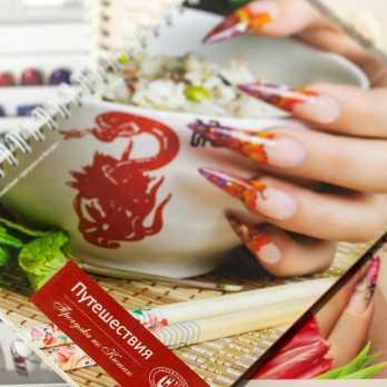"""CNIBDN 5 Книга дизайнов """"Путешествия. Прогулка по Китаю"""""""